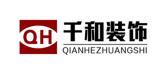 南京千和装饰工程有限公司