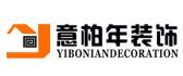 南京意柏年装饰建筑设计工程有限公司