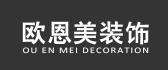 南京欧恩美装饰设计工程有限公司