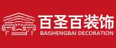 南京百圣百装饰工程有限公司
