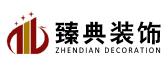 南京臻典装饰建筑工程有限公司