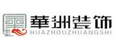 天津华洲装饰工程有限公司