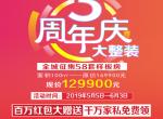 銅仁這家裝修公司3周年慶放大招,100㎡大整裝原價169900元,現價129900元,僅限58套!