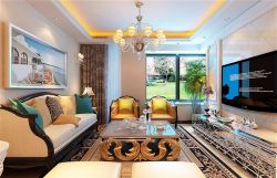 歐式風格二居93平客廳裝修設計圖