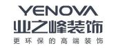 深圳市业之峰装饰设计工程有限公司