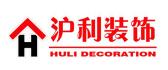 上海(昆山)沪利室内装饰设计昆山分公司