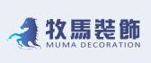 苏州牧马装饰建筑有限公司
