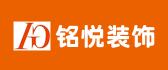 深圳市铭悦装饰设计工程有限公司