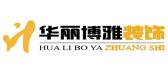 北京華麗博雅裝飾有限公司