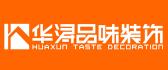 广东华浔品味装饰集团有限公司廣州总部