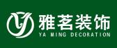 廣州雅茗裝飾设计有限公司