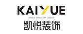 廣州凯悦办公环境设计有限公司