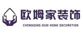 重庆欧姆家建筑装饰设计有限公司