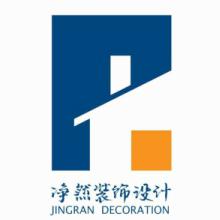 江阴净然装饰工程设计有限公司