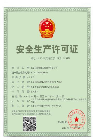 安全生産證書