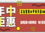 【銅仁魯班裝飾】年中鉅惠,80平米整裝只需68800元