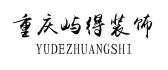 重庆屿得装饰工程有限公司