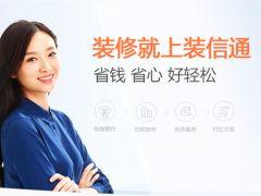 北京装修网站哪个好 首选装信通北京装修网
