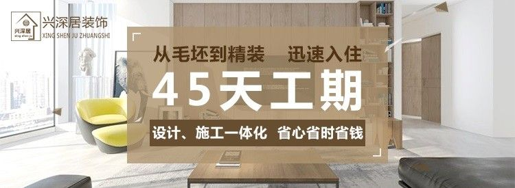 深圳兴深居装饰分站轮播图