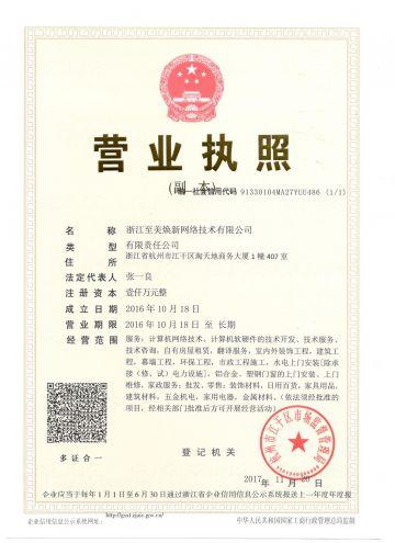 浙江至美煥新網絡技術有限公司