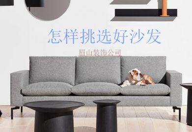 怎样挑选好沙发 眉山装饰公司小编教你挑选沙发
