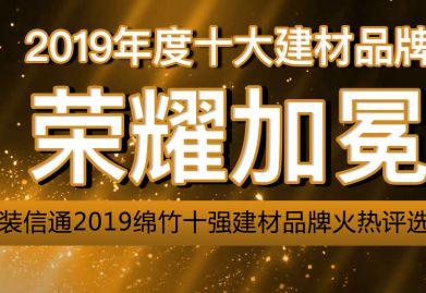装信通2019绵竹十强建材品牌火热评选中!