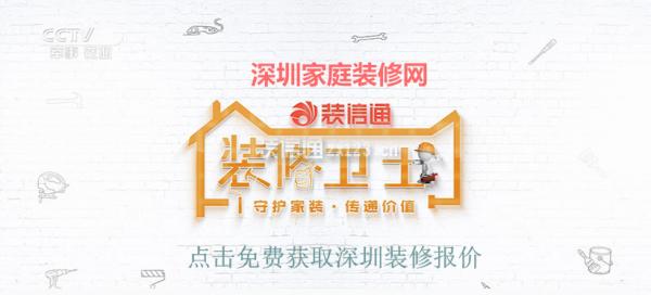 深圳家庭装修网