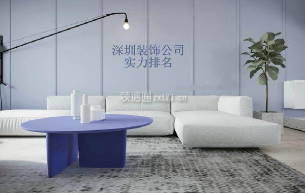 深圳装饰公司实力排名