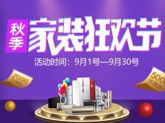 2019重慶秋季家装节已开启 重慶家装公司惊喜连连