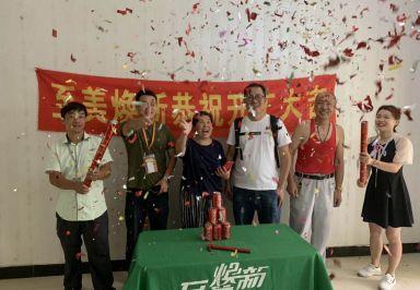 至美煥新龍湖滟瀾園工地