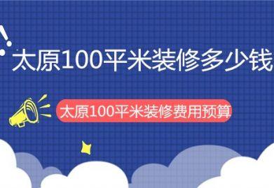太原100平米ballbet贝博网站房子多少钱?100平米ballbet贝博网站费用预算