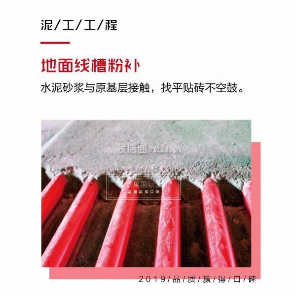 泥工工程是家装部分非常主要的部分,其中会涉及到一定的隐蔽工程,同时涉及到的方面也非常广,地面墙面以及屋顶都会用到泥工工程,所以说泥工施工的好坏直接影响到整个装修的最终质量,今天贵阳紫苹果装饰小编来给大家介绍一下泥工装修工艺标准。  01地面线槽粉补 水泥砂浆与原基层接触,找平贴砖不空鼓。 02墙面线管固定 线槽抹灰与原基层接触,不空鼓、不开裂。 03地面精找平 地面精找平效果  04防积水 露台、阳台、卫生间,找平朝向地漏放坡,排水快,不积水。 05砖地面坡向地漏 露台、阳台、卫生间,地面铺砖朝向地漏放坡