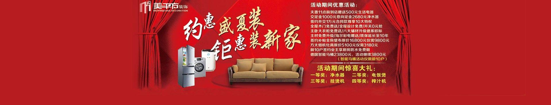西宁美平方装饰分站首页Banner