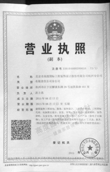 北京市高度國際工程裝飾設計股份有限公司杭州分公司(營業執照副本)