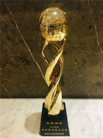 2018年杭城裝飾冠軍品牌