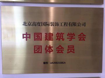 中國建築學會團體會員
