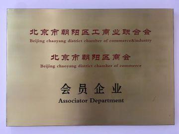 北京朝陽區商會會員企業