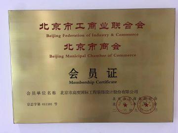 北京市商會會員