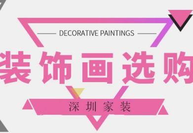 深圳家装装饰画如何选购 室内装饰画挑选技巧