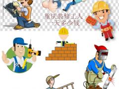 重慶装修工人一天多少钱 重慶装修人工费用报价