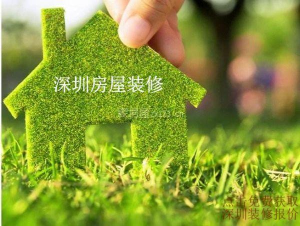 深圳房屋装修