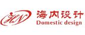 深圳市海内装饰工程有限公司