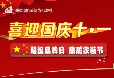 渭南ballbet贝博网站国庆活动,超级品牌日·品质家装节