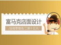 上海富馬克裝飾怎么样 上海富馬克裝飾好不好