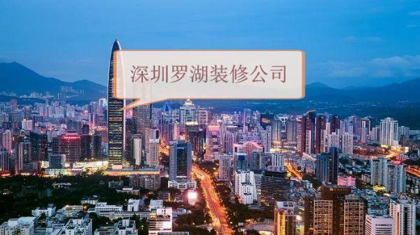 深圳罗湖装修公司