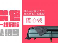 重慶西港裝飾怎么样 重慶西港裝飾公司地址在哪里