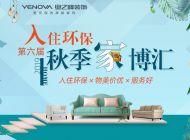 【北京業之峰裝飾】---入住环保第六届秋季家装博览会