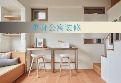 30平米单身公寓这样装,小资情调+功能齐全!