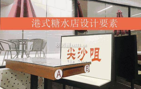 港式糖水店设计要素