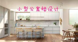 公寓设计方案|做有温度、人性化的小型公寓楼设计
